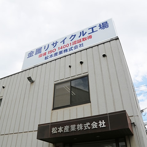 松本産業株式会社 代表取締役 松本 勝憲