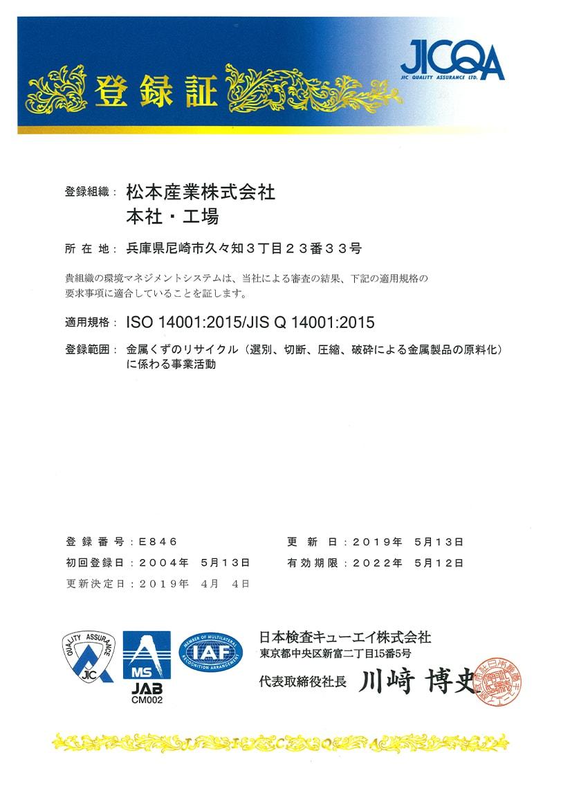 ISO14001取得