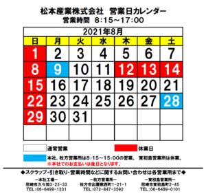 カレンダー(8月)